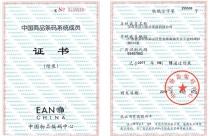 汉川实业商品条码