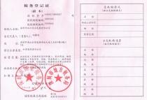 汉川实业国地税